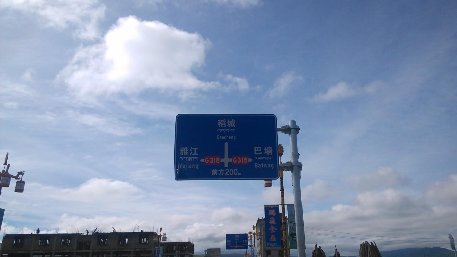 还是那句话,我想去稻城……