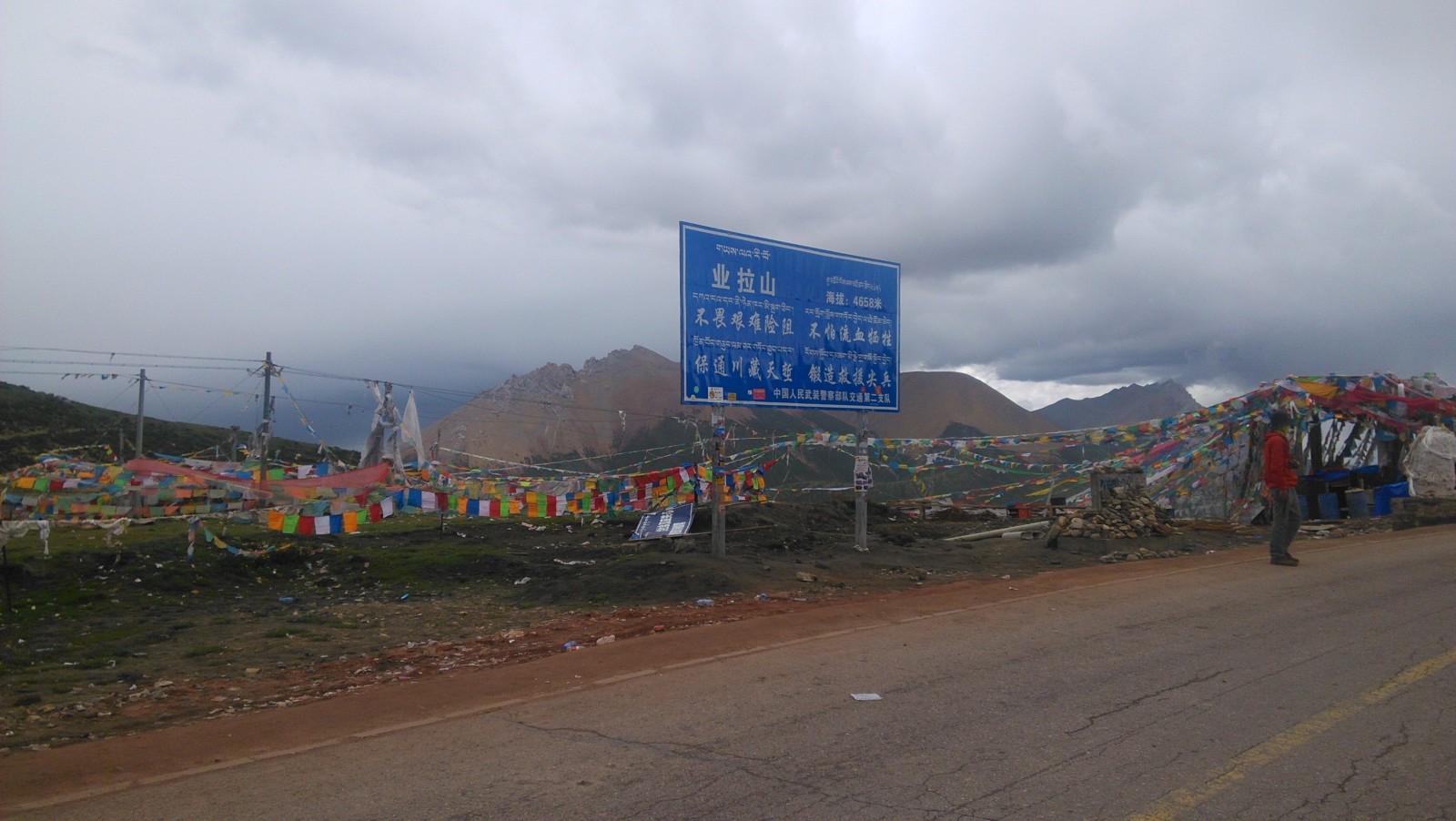 业拉山顶,海拔4658M~